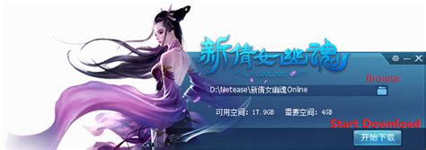HowTo Download,Register and Play A Chinese Ghost Story